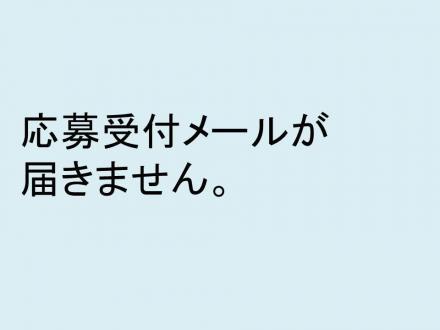 受付メール.jpg
